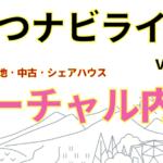 【動画】やつナビライブ vol.3「八ヶ岳バーチャル内覧」